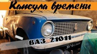 Капсула времени ВАЗ 21011 1976 с пробегом 24150 км