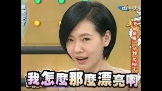 【康熙來了】小S和林志玲舒淇范冰冰各路女星比美合集,最後只承認輸給他