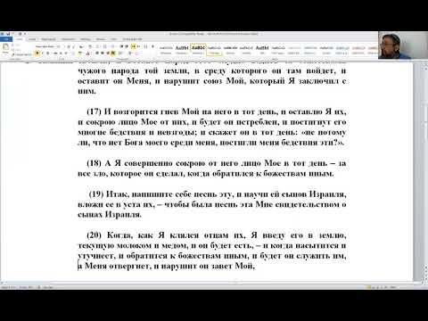 Лекция 8. Книга Второзаконие-2, П. Полонский, 2018 03 26