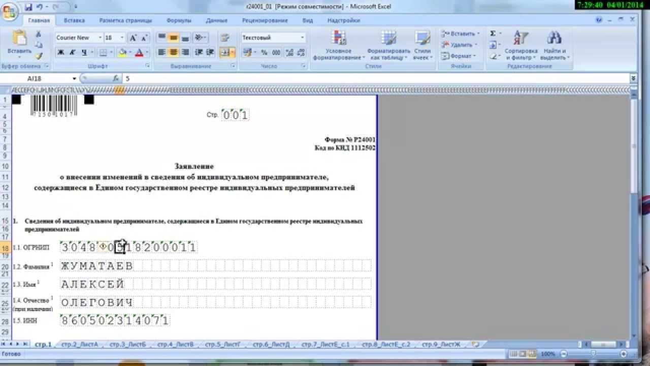 добавление оквэд форма 14001 образец