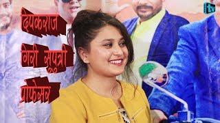 कति राम्री दीपकराज गिरी पुत्री, आफ्नो फिल्ममा खेलाएर रिस्क लिन्न भनेपछि के भनिन् त बाबालाई? Mausami