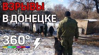 В Донецке прогремели 3 взрыва