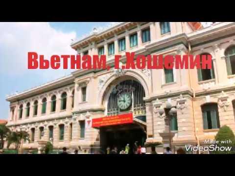 Вьетнам, г.Хошемин 4 часть