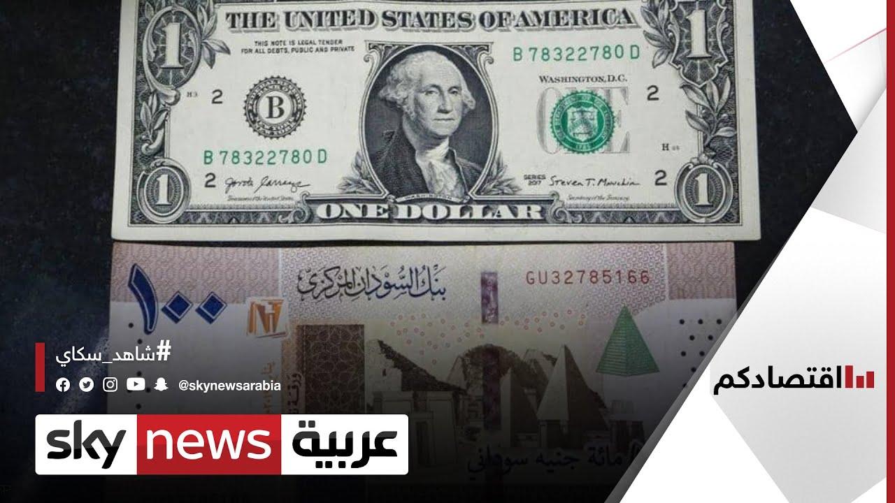 هل تعويم الجنيه الحل الأمثل لأزمة السودان الاقتصادية ؟ | اقتصادكم  - 15:59-2021 / 2 / 27