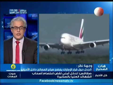 وجهة نظر: الجدل حول قرار الإمارات يفضح صراع المصالح داخل الأحزاب