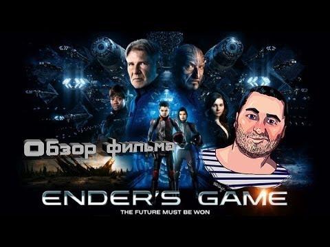ОБЗОР фильма ИГРА ЭНДЕРА (Enders Game)