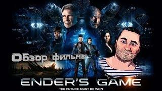 ОБЗОР фильма ИГРА ЭНДЕРА (Ender's Game)