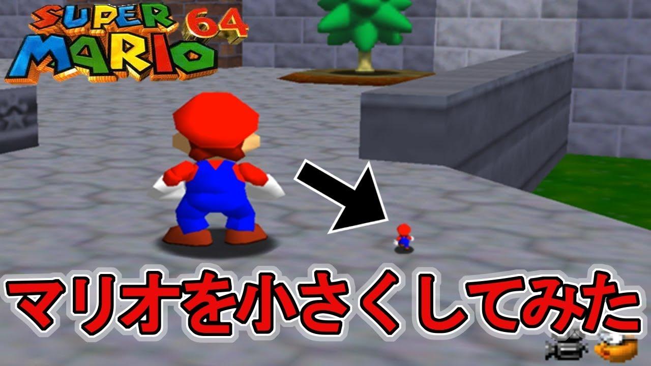 【スーパーマリオ64】 #3  チートでマリオを小さくしてみた