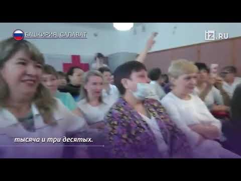 Сказочные зарплаты: Врачей роддома в Башкирии насмешил отчет директора