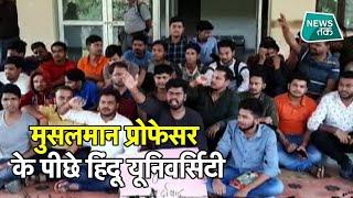छात्रों का फरमान, मुसलमान प्रोफेसर का क्या काम? |Navin Kumar