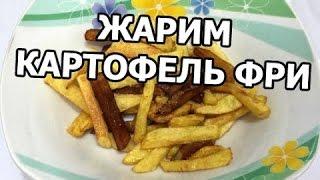 Как приготовить картошку фри дома. Рецепт картошки от Ивана!