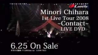茅原実里「1st Live Tour 2008 ~Contact~ LIVE DVD」のCMで、バージョ...