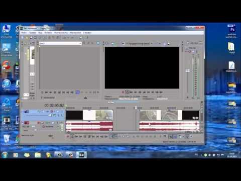 Как вырезать кусок из видео в sony vegas