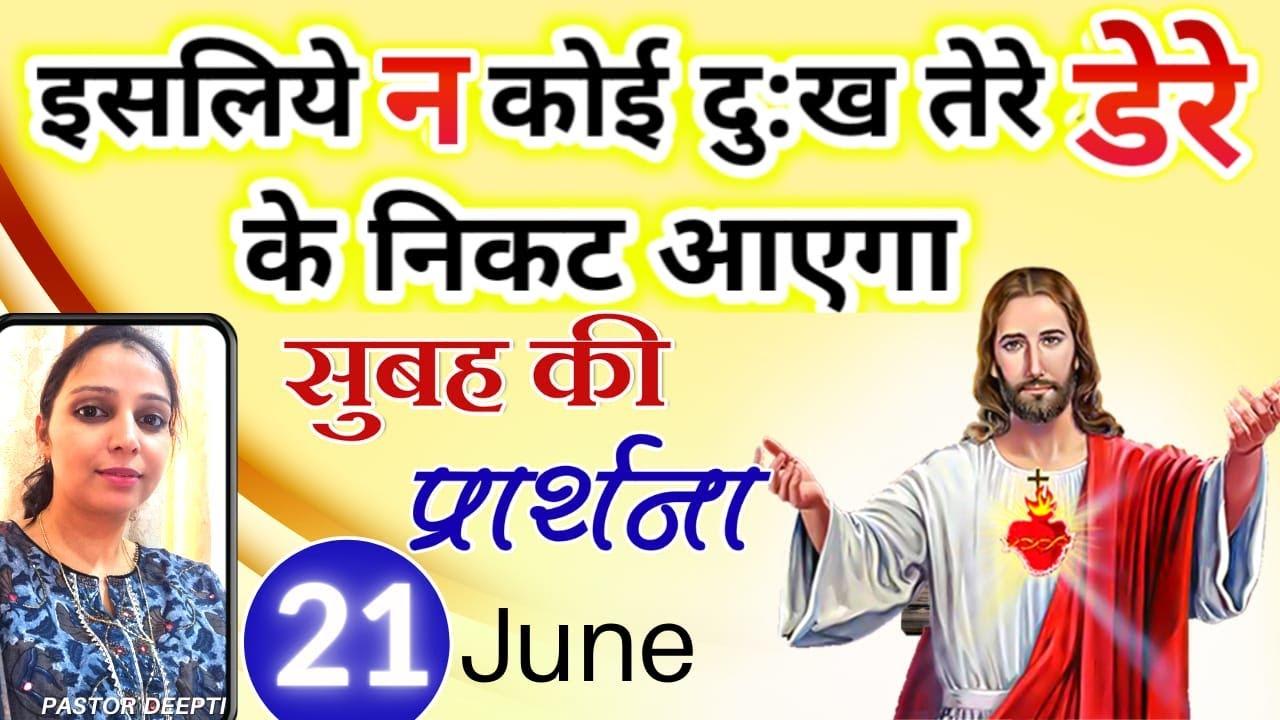 इसलिये न कोई दु:ख तेरे डेरे के निकट आएगा | सुबह की प्रार्थना | Morning Prayer | By Pastor Deepti