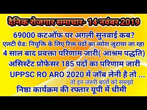 LT GRADE  69000  UPPSC RO ARO 2020  Daily News 14 Nov 2019