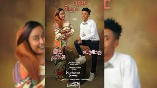 ود الجاك & ريان تمتام - عيون غريبة     New 2018   اغاني سودانية 2018