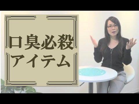 女性に口がクサイと思われない必殺アイテムYuck! bud breath/breath care of japaneseメンズビューティ Vol13