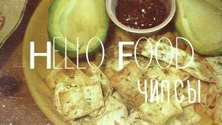 HelloFood /// Чипсы из лаваша| паприка| сыр