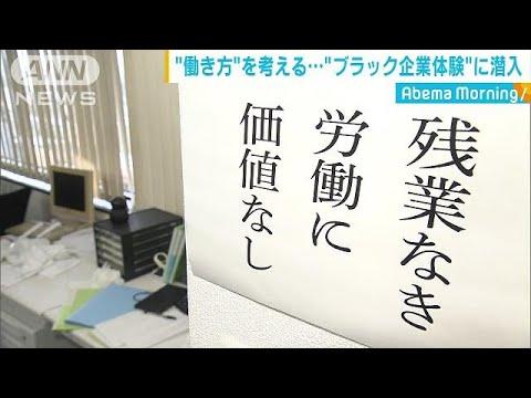 """""""ブラック企業""""の実態 体験イベントにカメラ潜入(18/11/26)"""
