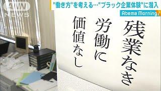 """""""ブラック企業""""の実態 体験イベントにカメラ潜入(18/11/26) thumbnail"""