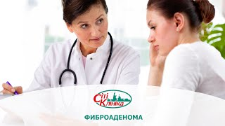 Лечение фиброаденомы молочной железы. Хирургия фиброаденомы.(, 2016-06-06T10:30:27.000Z)