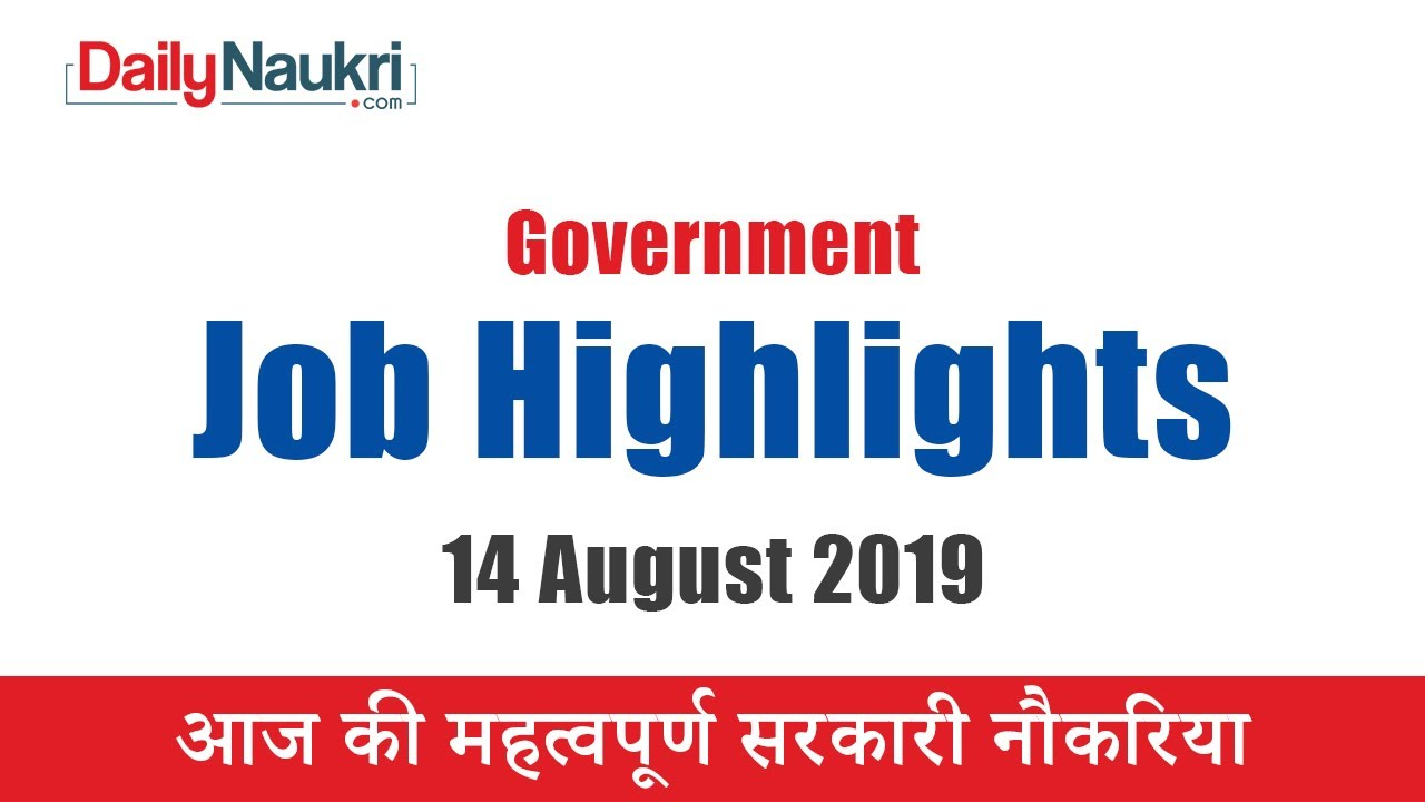 Daily Govt Job vacancy - Today's government jobs - 14th August 2019 -  रोज़ाना सरकारी नौकरी