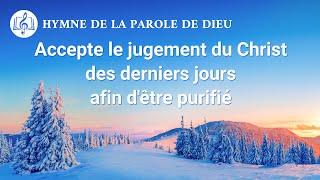 Musique chrétienne « Accepte le jugement du Christ des derniers jours afin d'être purifié »