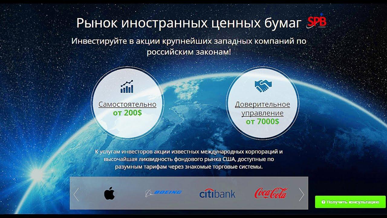 квартиры, сдайте какие иностранные акции недоступны через российского брокера арабы