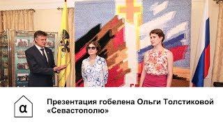 Презентация гобелена Ольги Толстиковой «Севастополю»
