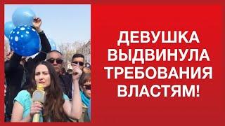 ДЕВУШКА ВЫДВИНУЛА ТРЕБОВАНИЯ ВЛАСТЯМ!/ 1612