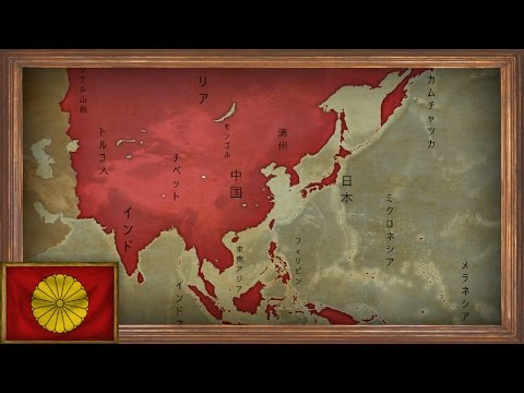 EU4 - Timelapse - Japanese Conquest of Asia