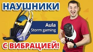 ВОТ ЭТО МИКРОФОН! ✔ Обзор Игровых Наушников AULA STORM!