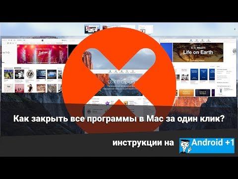 Вопрос: Как принудительно завершить программу на MacOS X?