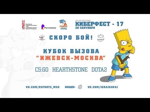 """Кубок Вызова """"Ижевск-Москва"""" 20.09.2020"""