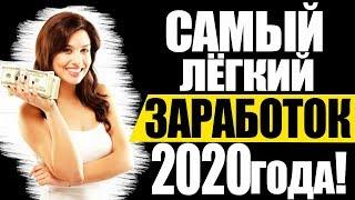 My-cash.website Самый лёгкий заработок 2020 года!!!