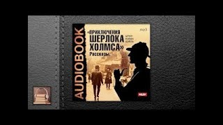 Конан Дойль Артур Приключения Шерлока Холмса (АУДИОКНИГИ ОНЛАЙН) Слушать