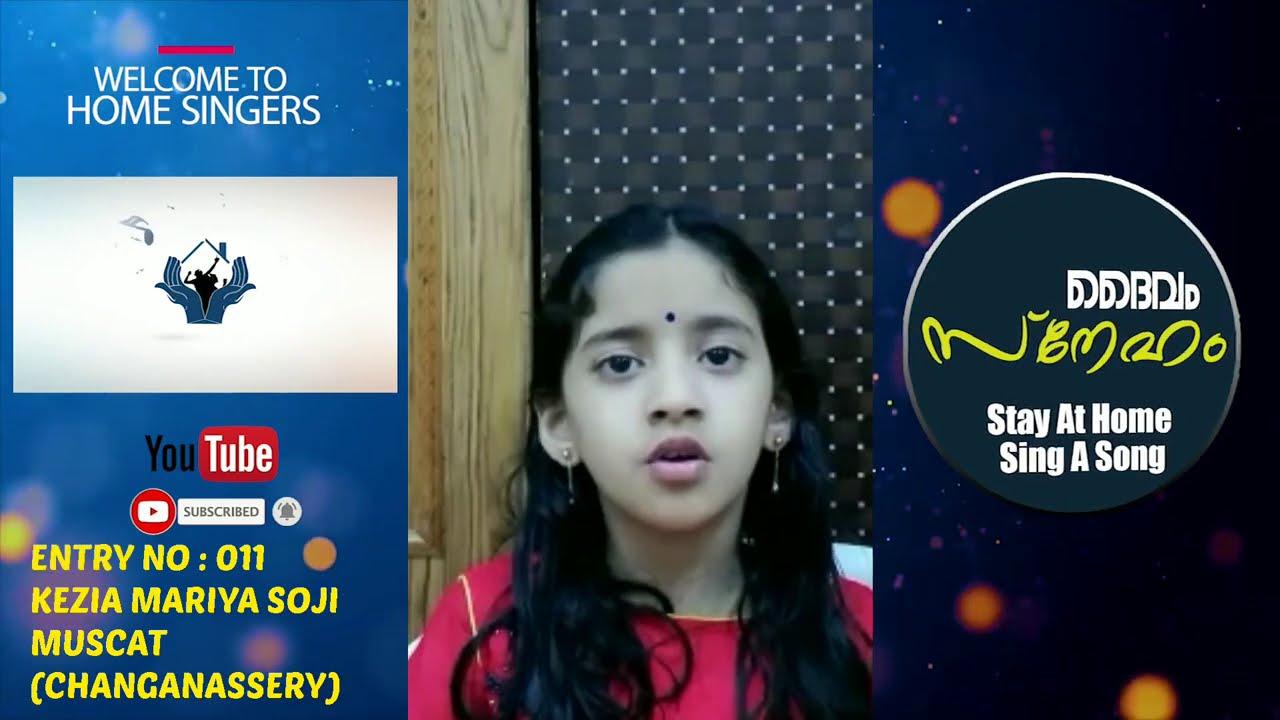 Daivam Sneham | ദൈവം സ്നേഹം | #Entry No - 011 | Kezia Mariya Soji | Robin Pappachan