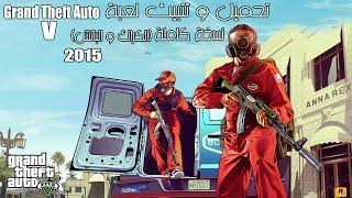 حصريا كيفية تحميل وتتبيث لعبة Grand Theft Auto V PC نسخة كاملة 2015