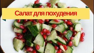 Салат для Похудения /Со свежим огурцом и гранатом Без соли и без Майонеза!