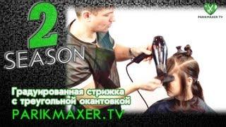 Градуированная стрижка с треугольной окантовкой Graduated haircut long hair parikmaxer.tv