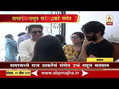 Lok Sabha Election 2019 Phase 4 | Mumbai | Raj Thackeray in queue from one hour