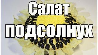 Салат подсолнух / Mushroom salad | Видео Рецепт