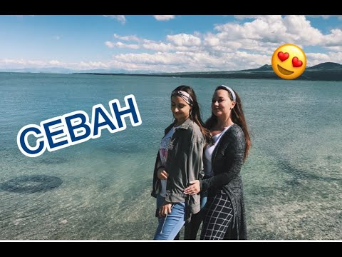 VLOG 7 | ARMENIA | ЕРЕВАН | озеро СЕВАН | ДЕЛИДЖАН | IRUSIK |