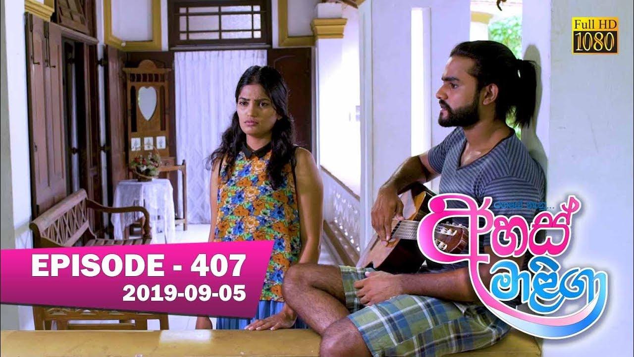 AmalTV Movies | Ahas Maliga (407) - 05-09-2019