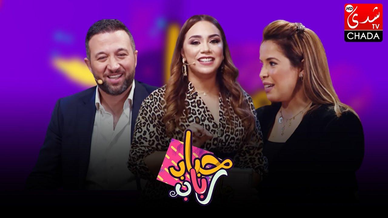 برنامج حباب رباب - الحلقة الـ 08 الموسم الثاني | سناء مرحتي و رياض العمر | الحلقة كاملة