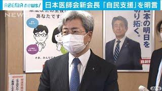 「選挙の時には自民党を支援」 医師会新会長が明言(20/07/01)