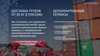 Как доставить груз из Китая и Европы? Международные перевозки.Таможенное оформление.(Мы предоставляем уникальный набор услуг, который позволяет выстроить эффективный бизнес по импорту товаро..., 2016-10-20T07:36:48.000Z)
