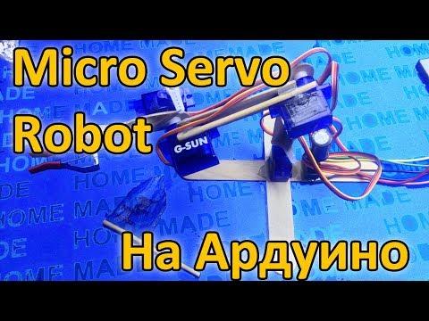 Мини Серво Робот на Ардуино!