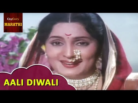 Aali Diwali Aali Diwali  - Full Video Song | Aai Pahije | Superhit Marathi Song