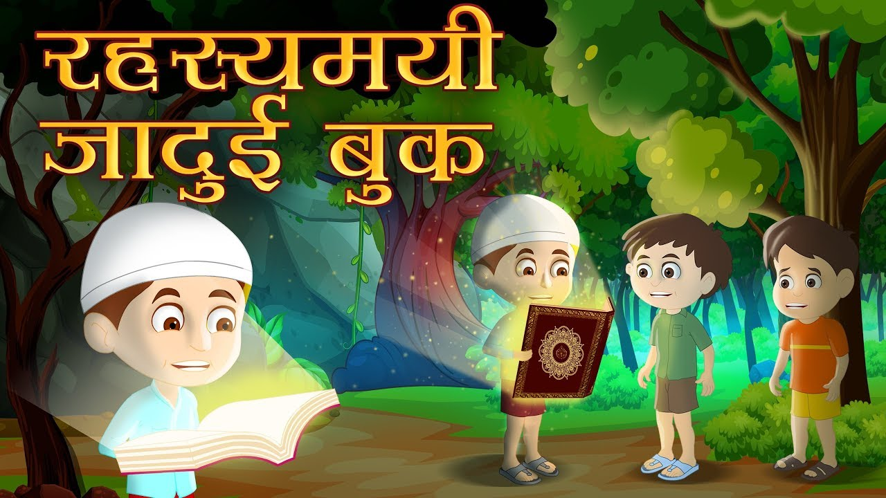 रहस्यमय जादुई बुक | Magical Book Original Hindi Kahaniya | Moral Stories Fairytale